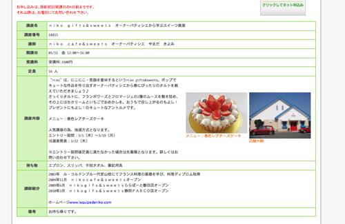 20120511_123716_2